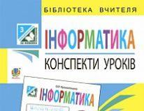 Підручники для школи Сходинки до інформатики  3  клас           - Коршунова О. В.