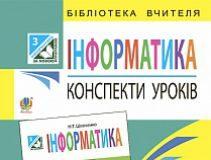 Підручники для школи Сходинки до інформатики  3  клас           - Ломаковська Г. В