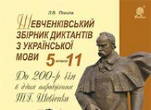 Підручники для школи Українська мова  5 клас 6 клас 7 клас 8 клас 9 клас 10 клас 11 клас     - Похила Л.В.