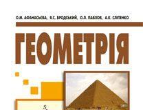 Підручники для школи Геометрія  10 клас           - Афанасьєва О.М.