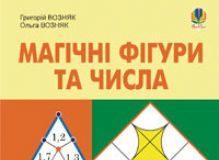 Підручники для школи Математика  5 клас 6 клас          - Возняк Г.М.