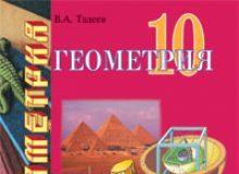Підручники для школи Геометрія  10 клас           - Тадеєв В.О.