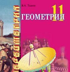 Підручники для школи Геометрія  11 клас           - Тадеєв В.О.