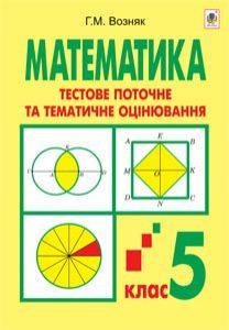 Підручники для школи Математика  5 клас           - Возняк Г.М.