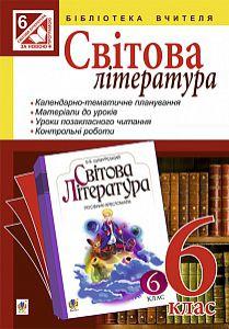Підручники для школи Світова література  6 клас           - Ніколенко О.М.