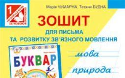 Підручники для школи Українська мова  1 клас           - Чумарна М.І.
