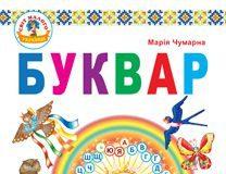 Підручники для школи Українська мова  1 клас           - Чумарної М.І.