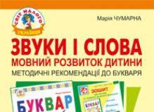 Підручники для школи Українська мова  Дошкільне виховання 1 клас          - Чумарна М.І.