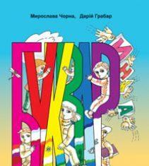 Підручники для школи Українська мова  1 клас           - Чорна М.М.
