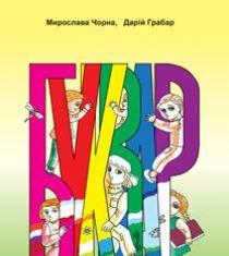 Підручники для школи Українська мова  1 клас           - Чорної М.М.