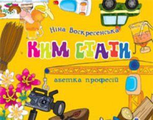 Підручники для школи Українська мова  Дошкільне виховання           - Воскресінська Н.