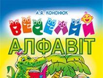 Підручники для школи Українська мова  1 клас           - Кононюк А.Я.