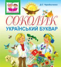 Підручники для школи Українська мова  1 клас           - Чередниченко Д.С.