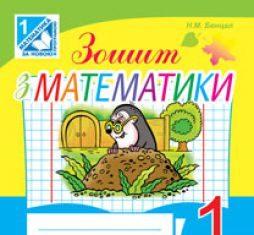 Підручники для школи Математика  1 клас           - Богданович М. В. Лишенко Г. П.