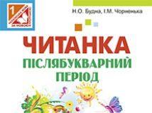 Підручники для школи Українська мова  1 клас           - Будна Н.О.