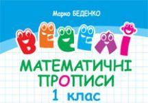 Підручники для школи Математика  1 клас           - Беденко М.В.