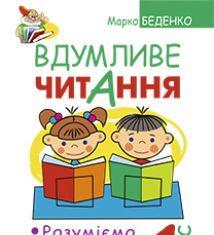Підручники для школи Українська мова  1 клас           - Беденко М.В.