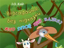 Підручники для школи Українська мова  1 клас           - Клід І.О.