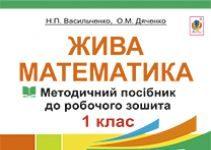 Підручники для школи Математика  1 клас           - Васильченко Н.П.