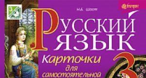 Підручники для школи Російська мова  3  клас           - Рудяков А. Н.