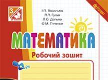 Підручники для школи Математика  3  клас           - Рівкінд Ф. М.