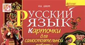 Підручники для школи Російська мова  3  клас           - Лапшина И. Н.