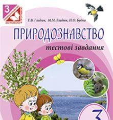 Підручники для школи Природознавство  3  клас           - Грущинська І. В.