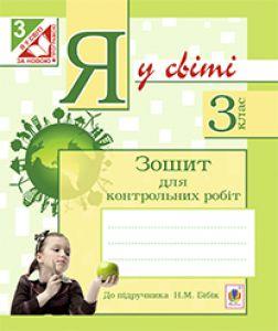 Підручники для школи Природознавство  3  клас           - Бібік Н. М.