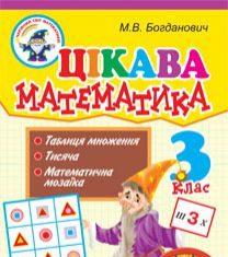 Підручники для школи Математика  3  клас           - Богданович М.В.