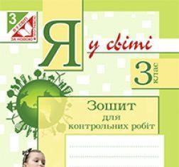 Підручники для школи Я у світі  3  клас           - Бібік Н. М.