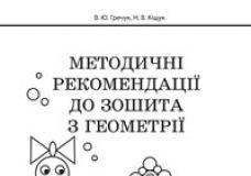 Підручники для школи Математика  1 клас           - Гречук В.Ю.