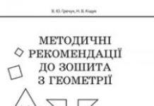 Підручники для школи Математика  3  клас           - Гречук В.Ю.