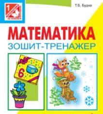 Підручники для школи Математика  1 клас           - Будна Т.Б.