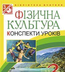 Підручники для школи Фізична культура  3  клас           - Богайчук Р.В.