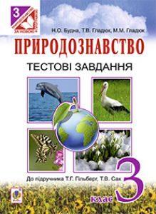 Підручники для школи Природознавство  3  клас           - Гільберг Т. Г.