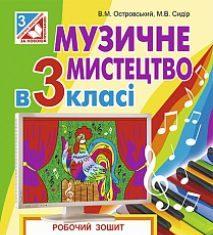Підручники для школи Музичне мистецтво  3  клас           - Островський В.М.