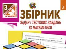 Підручники для школи Математика  3  клас           - Рябова С.І.