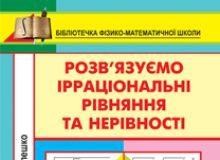 Підручники для школи Математика  10 клас 11 клас          - Белешко Д.Т.