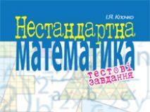 Підручники для школи Математика  8 клас           - Клочко І.Я.