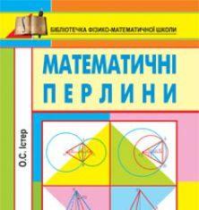 Підручники для школи Математика  10 клас 11 клас          - Істер О.С.