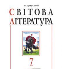 Підручники для школи Світова література  7 клас           - Ніколенко О.М.