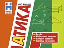 Підручники для школи Математика  5 клас           - Шевчук В.С