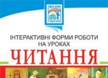 Підручники для школи Українська мова  3  клас           - Заброцька С.Г.