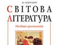 Підручники для школи Світова література  10 клас           - Щавурський Б.Б.