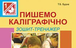 Підручники для школи Українська мова  1 клас           - Будна Т.Б