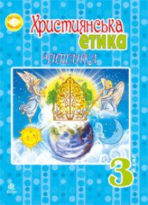 Підручники для школи Християнська етика  3  клас           - Пацерковська О.А.
