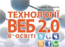 Підручники для школи Інформатика  10 клас 11 клас          - Балик Н.Р.