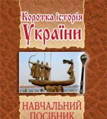 Підручники для школи Історія України  9 клас 10 клас 11 клас         - Лазарович М.В.