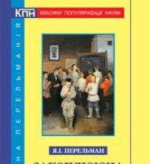 Підручники для школи Алгебра  7 клас 8 клас 9 клас 10 клас 11 клас       - Перельман Я.І.