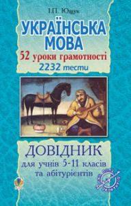 Підручники для школи Українська мова  5 клас 6 клас 7 клас 8 клас 9 клас 10 клас 11 клас     - Ющук І.П.